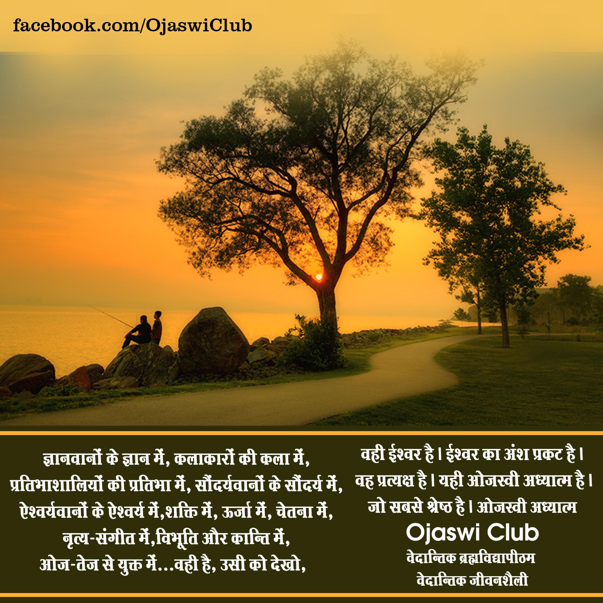 ojaswi club 1