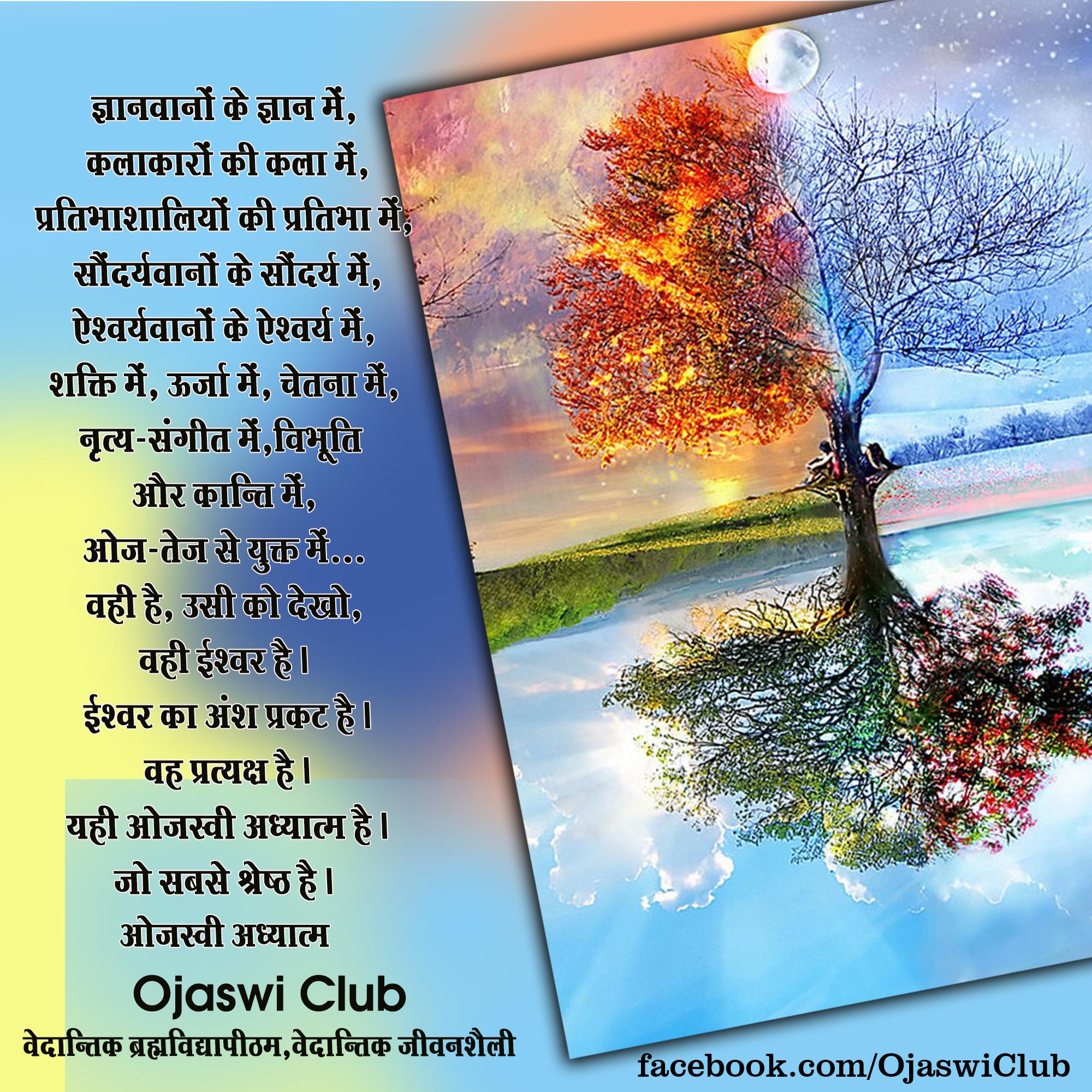 ojaswi club 2