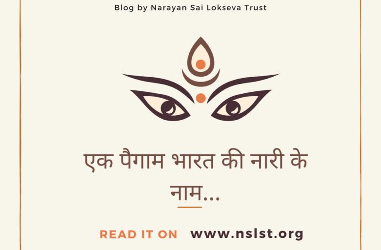 Blog by Narayan Sai Lokseva Trust